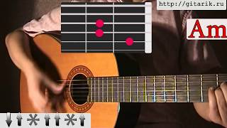 Божья Коровка - Гранитный камушек урок(Уроки игры на гитаре и разборы песен: http://gitarik.ru/ ******************************************************************, 2013-01-29T21:44:27.000Z)