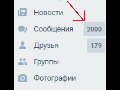 Как накрутить сообщений ВКонтакте (АКТУАЛЬНО НА 27.12.2016)