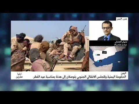 اليمن: هل ستصمد هدنة العيد في أبين بين الحكومة والانتقالي الجنوبي؟  - نشر قبل 1 ساعة