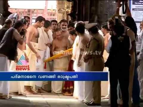 President Pranab Mukherjee visits Sree Padmanabhaswamy Temple