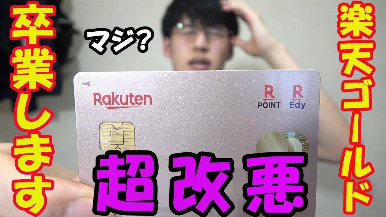 【最新版】楽天ゴールドカード改悪?メリット・デメリットを解説。楽天経済圏はどうなる?【クレジットカード/キャッシュレス】