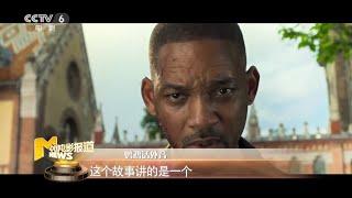 鹦鹉话外音:《双子杀手》引争议 这次你是否还会跟随李安?【中国电影报道 | 20191022】