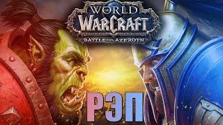 """WarVoid - """"Битва за Азерот"""" (Рэп)"""