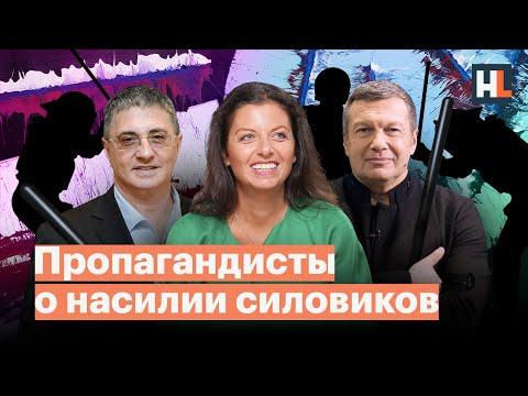 Пропагандисты о насилии силовиков на митингах