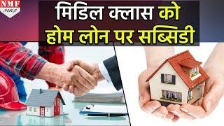 आवास योजना के तहत अब इन शहरों में भी Home Loan पर मिलेगी Subsidy