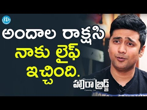 Andala Rakshasi Movie Gave Me Life - Rahul Ravindran || #HowrahBridge || Talking Movies With IDream