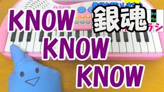 『銀魂』オープニング曲DOESの【KNOW KNOW KNOW】が簡単ドレミ表示で誰でも弾ける1本指ピアノ演奏です♪ 本家 ...