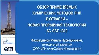 Фахретдинов Р. Н. Обзор применяемых химических методов ПНП — новая прорывная технология АС-CSE-1313