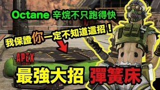 Apex Legends|新角色Octane辛烷,你絕對不知道彈簧床可以這樣用!