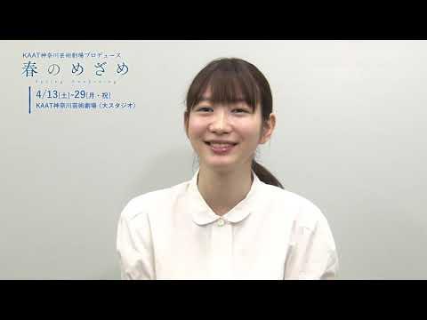 KAAT神奈川芸術劇場プロデュース『春のめざめ』岡本夏美 メッセージ