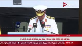 بالفيديو.. قائد القوات البحرية: نجحنا في الحفاظ على وحدتنا.. ونطور أسطولنا لمواجهة التحديات