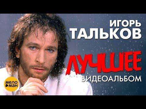 Игорь ТАЛЬКОВ -