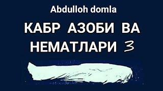 Download lagu Abdulloh domla - Qabr Azobi va Ne'matlari | 3-DARS