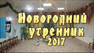 Новогодний утренник в детском саду ikinoitv.ru