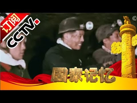 《国家记忆》 20170914 《大三线》系列 第四集 煤钢传奇 | CCTV-4