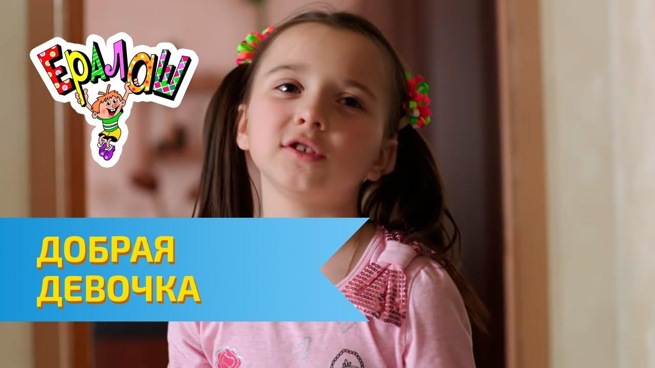 Ералаш Добрая девочка (Выпуск №310) - YouTube