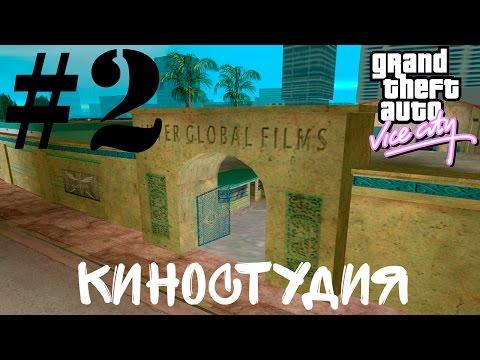 GTA Vice City   17   Киностудия   Часть 2