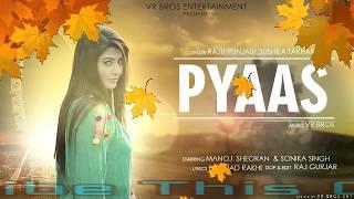 Pyaas | RAJU PUNJABI | SUSHILA |Sonika Singh| Full AudioSong | Latest Haryanvi Song | VR BROS ENT