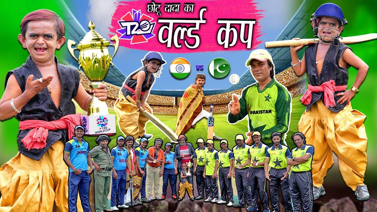 "Download CHOTU DADA KA DESI CRICKET  "" छोटू का क्रिकेट मौका मौका "" Khandesh Hindi Comedy   Chotu Comedy"