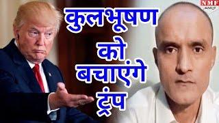 Kulbhushan Jadhav को बचाएंगे US President Donald Trump, Online Petition से की गई अपील