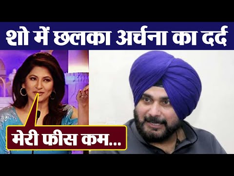 Kapil Sharma Show: Archana Puran Singh Feels Sad Over Fees Comparison With Sidhu | FilmiBeat