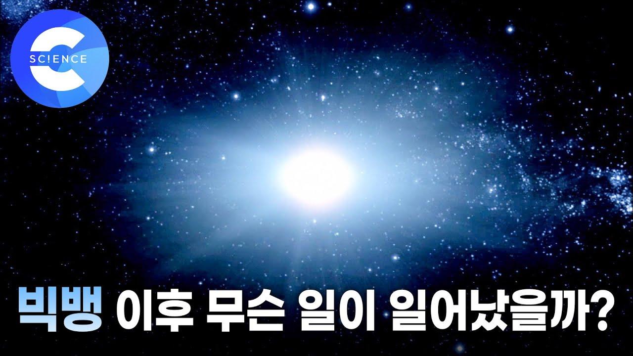 대폭발 이후 우주에선 무슨 일이 일어났을까?