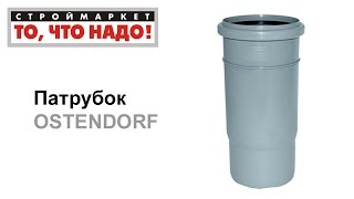 Патрубок OSTENDORF, полипропиленовые канализационные трубы, трубы для канализации купить(Строймаркет