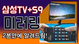 삼성 스마트TV와 삼성 갤럭시 핸드폰 미러링하기-2분해…