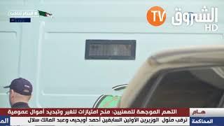 لحظة وصول مركبات رؤوس الفساد الى محكمة سيدي امحمد لمحاكمتهم اليوم في ملف تركيب السيارات