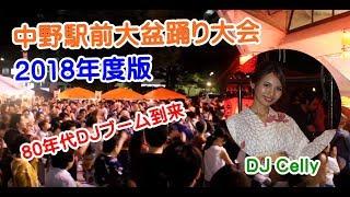 中野駅前大盆踊り大会 2018年度版(二日目) Nakano station square Bon festival dance