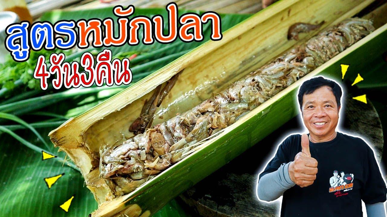 กล้ากินไหม? หมักปลาในกระบอก 4วัน3คืน กลิ่นแรงมาก l ครัวป่าไผ่ SAN CE