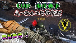 【Call of Duty:Modern Warfare 】子彈or飛刀? Multiplayer BEST u0026 Funny Moments 擊殺精華#6