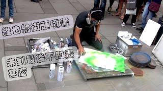 維也納街頭噴畫(Street spray paint art in Vienna)