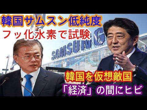 韓国サムスン、中国の低純度フッ化水素で試験 ⇒ 韓国を仮想敵国としてエントリーした。「経済」の間に入ったヒビ .…もはや韓国の「財界人」...