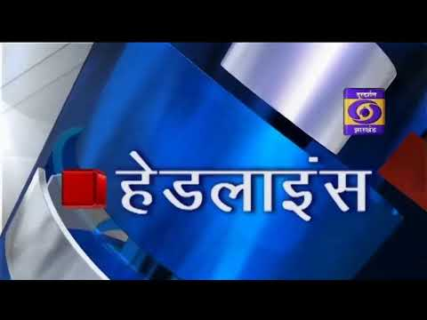 jharkhand regional news