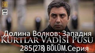Долина Волков: Западня - серия 285 HD ( на русском )