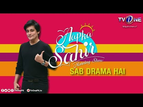 Sab Drama Hai Juda Na Hona #EP4 in Morning Show | TV One