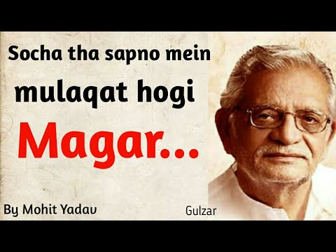 BEST SAD POETRY | SAD 💔 HINDI SHAYARI VIDEO | FAMOUS GULZAAR SHAYARI BY MOHIT YADAV