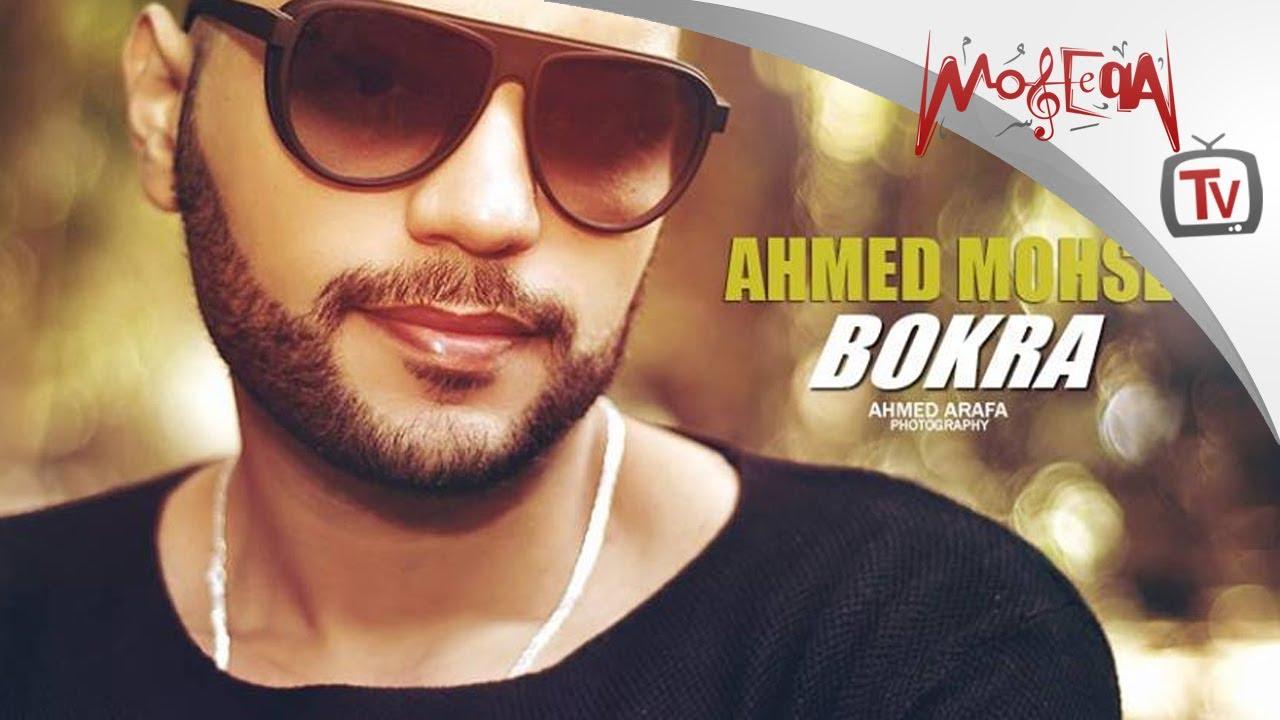 أحمد محسن - بكره / Ahmed Mohsen - Bokra
