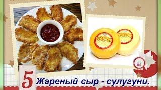 Жареный сыр - сулугуни.