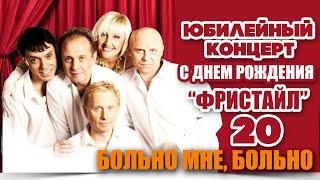 Фристайл & Сергей Кузнецов, Николо - Больно мне, больно! (Live)