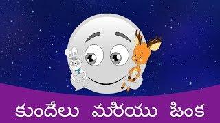 కుందేలు మరియు జింక - New Stories In Telugu   Moral Stories in Telugu   Fairy Tales In Telugu