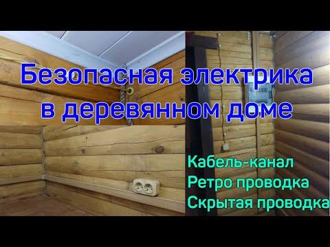 Электрика в деревянном доме. Ввод СИП. Ретро проводка и кабель-канал