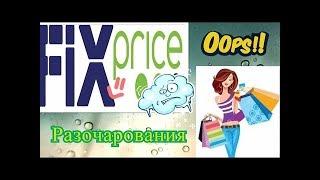 Fix Price обзор товаров и покупок!!!ОТЗЫВЫ И РЕКОМЕНДАЦИИ!!!(, 2017-07-14T06:09:14.000Z)