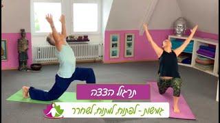 ליצור גמישות, לשקם טווח תנועה, למתוח ולפתוח את הגוף, לשחרר נוקשות – דאו יוגה אימון מהבית