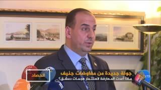 ماذا أعدت المعارضة في جنيف لاستثمار هجمات دمشق؟
