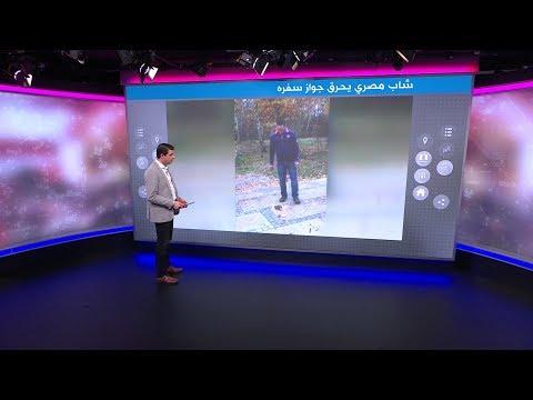 مصري يحرق جواز سفره في ألمانيا، ما السبب؟  - نشر قبل 1 ساعة