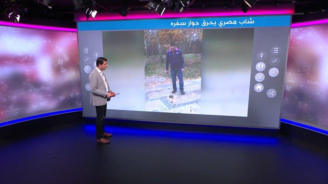 مصري يحرق جواز سفره في ألمانيا، ما السبب؟