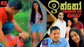 Iththo - ඉත්තෝ | 92 (Season 4 - Episode 17) | SepteMber TV Originals Thumbnail