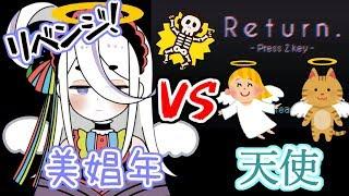 【Vtuber】リベンジ!Return.【生スレンダートーン】